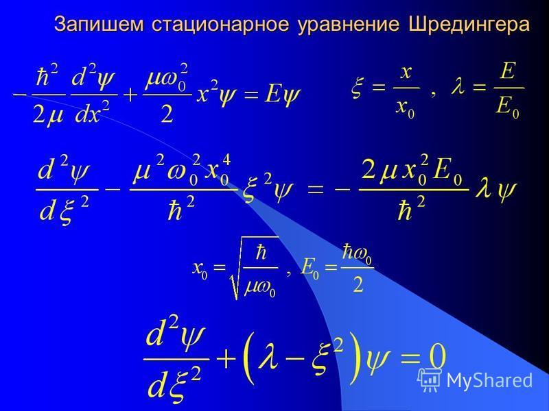 Запишем стационарное уравнение Шредингера