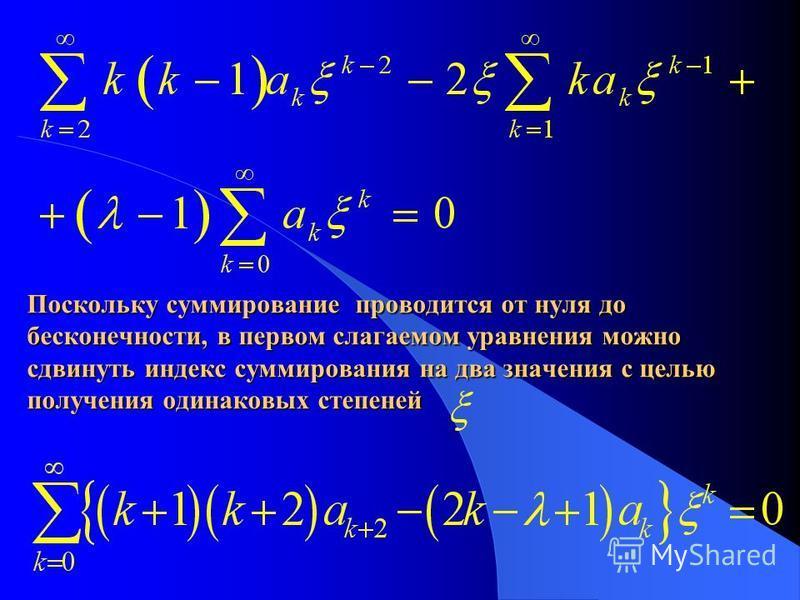 Поскольку суммирование проводится от нуля до бесконечности, в первом слагаемом уравнения можно сдвинуть индекс суммирования на два значения с целью получения одинаковых степеней