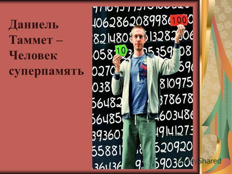 Даниель Таммет – Человек суперпамять