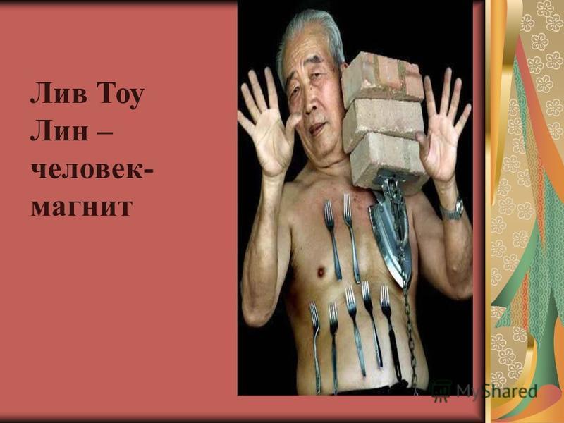 Лив Тоу Лин – человек- магнит