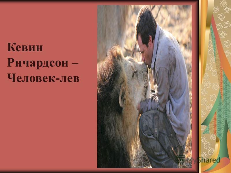 Кевин Ричардсон – Человек-лев