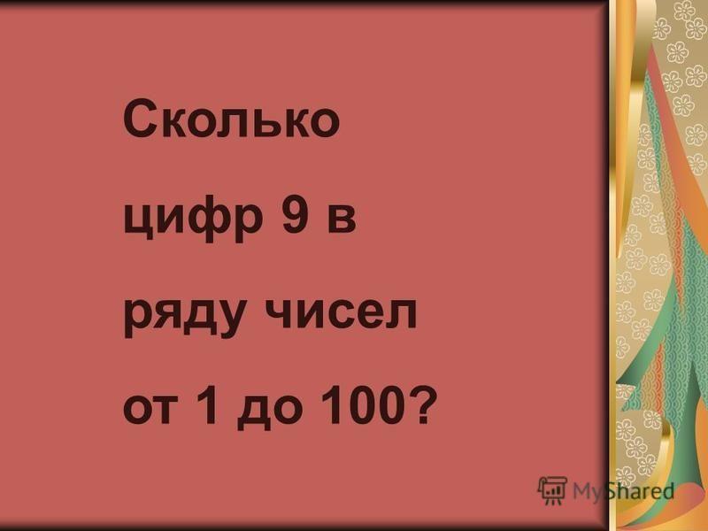 Сколько цифр 9 в ряду чисел от 1 до 100?
