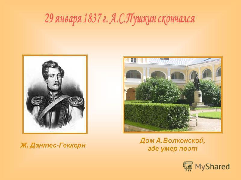 Ж. Дантес-Геккерн Дом А.Волконской, где умер поэт