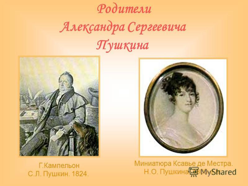 Г.Кампельон С.Л. Пушкин. 1824. Миниатюра Ксавье де Местра. Н.О. Пушкина. 1800-е гг.