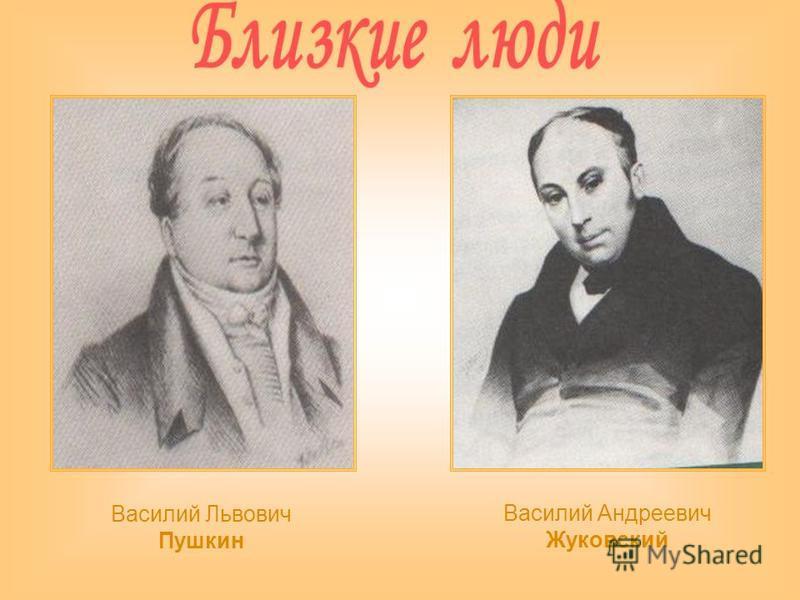 Василий Андреевич Жуковский Василий Львович Пушкин