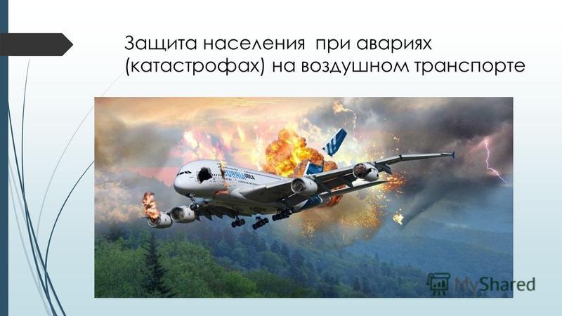 Защита населения при авариях (катастрофах) на воздушном транспорте