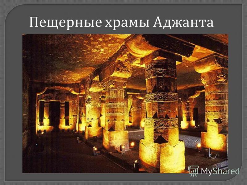 Пещерные храмы Аджанта