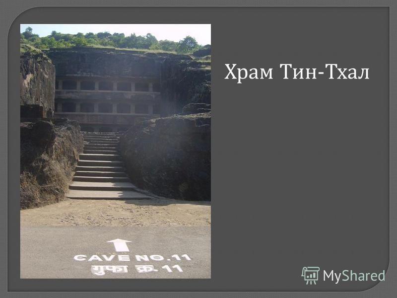 Храм Тин - Тхал