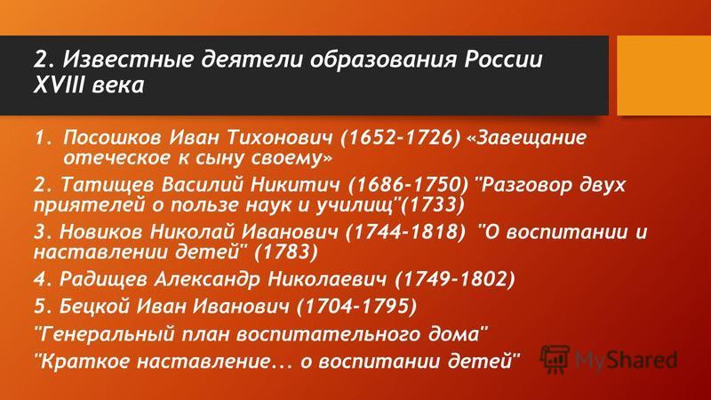 1. Посошков Иван Тихонович (1652-1726) «Завещание отеческое к сыну своему» 2. Татищев Василий Никитич (1686-1750)