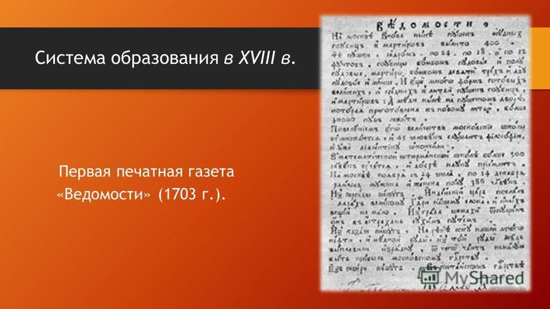 Первая печатная газета «Ведомости» (1703 г.). Система образования в XVIII в.