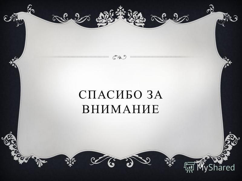 СПАСИБО З А ВНИМАНИЕ