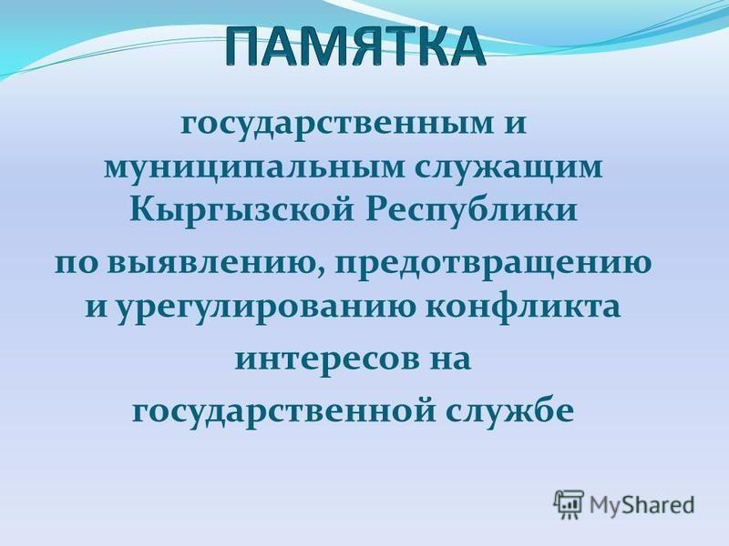 государственным и муниципальным служащим Кыргызской Республики по выявлению, предотвращению и урегулированию конфликта интересов на государственной службе