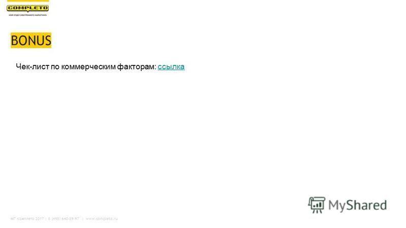 МГ Комплето 2017 | 8 (495) 640-89-97 | www.completo.ru BONUS Чек-лист по коммерческим факторам: ссылка