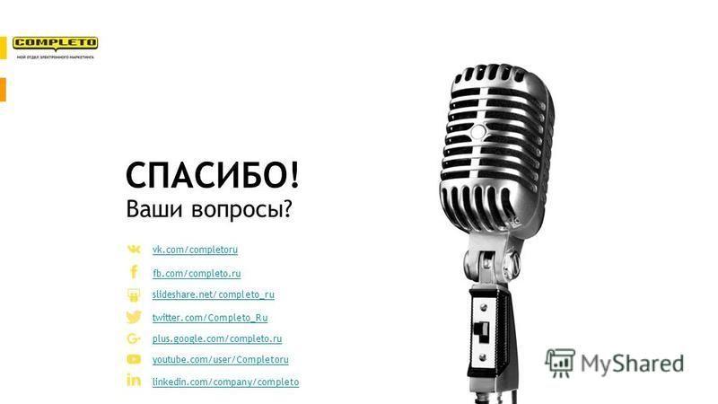 СПАСИБО! Ваши вопросы? vk.com/completoru fb.com/completo.ru slideshare.net/completo_ru twitter.com/Completo_Ru plus.google.com/completo.ru youtube.com/user/Completoru linkedin.com/company/completo