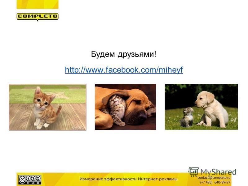 Измерение эффективности Интернет-рекламы Будем друзьями! http://www.facebook.com/miheyf