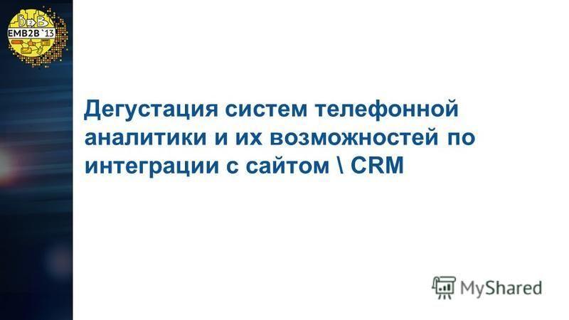 Дегустация систем телефонной аналитики и их возможностей по интеграции с сайтом \ CRM
