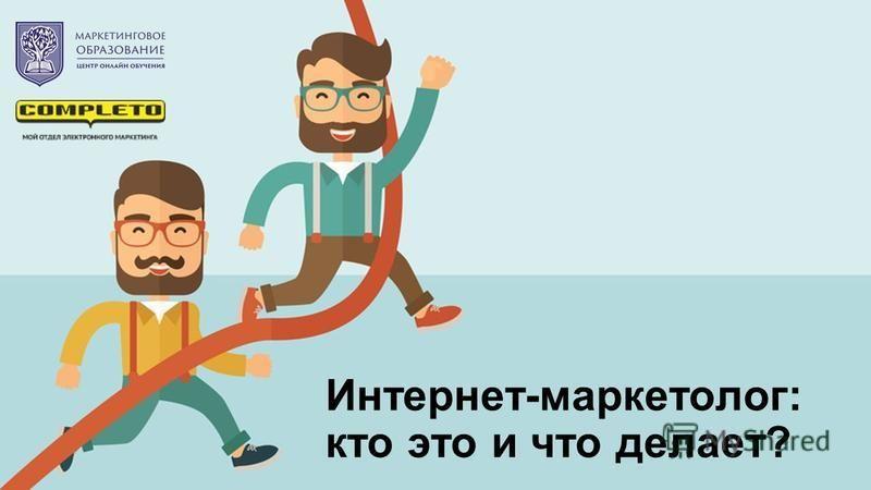 Интернет-маркетолог: кто это и что делает?