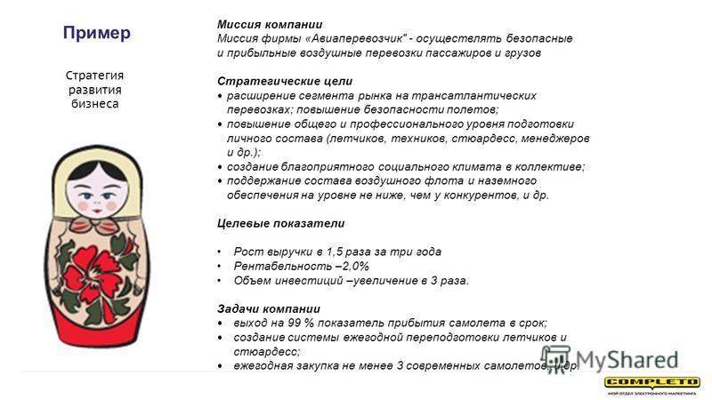 Миссия компании Миссия фирмы «Авиаперевозчик