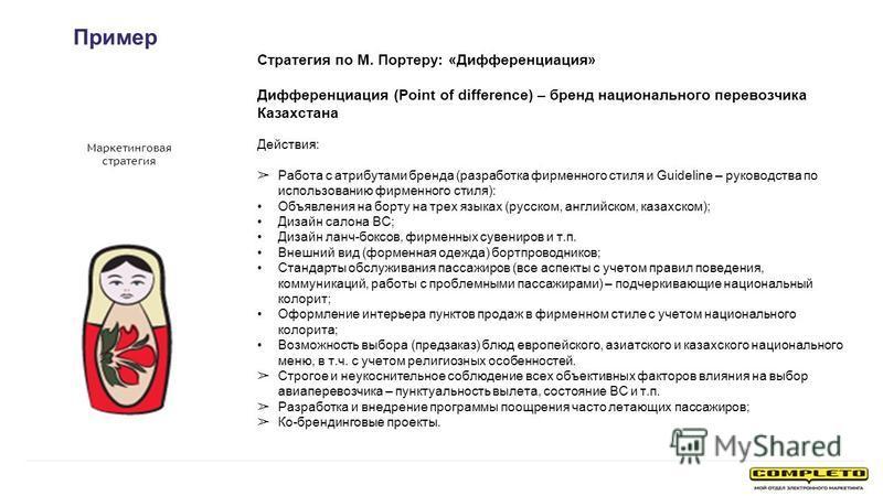 Маркетинговая стратегия Стратегия по М. Портеру: «Дифференциация» Дифференциация (Point of difference) – бренд национального перевозчика Казахстана Действия: Работа с атрибутами бренда (разработка фирменного стиля и Guideline – руководства по использ