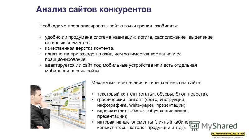 Анализ сайтов конкурентов Необходимо проанализировать сайт с точки зрения юзабилити: удобно ли продумана система навигации: логика, расположение, выделение активных элементов. качественная верстка контента. понятно ли при заходе на сайт, чем занимает