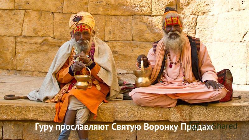 Гуру прославляют Святую Воронку Продаж