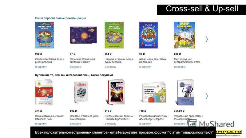 Cross-sell & Up-sell Всех положительно настроенных клиентов - email-маркетинг, прозвон, формат с этим товаром покупают