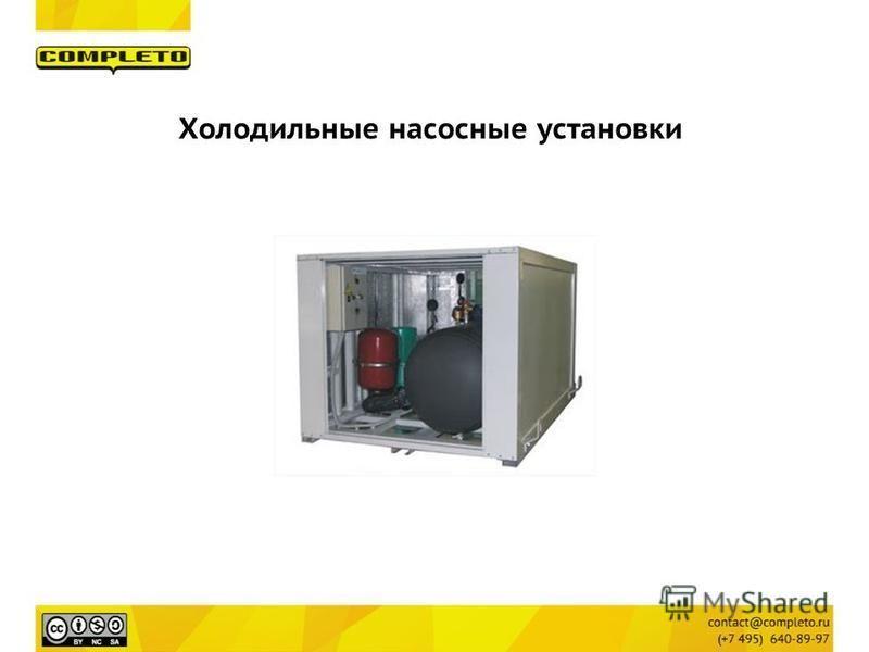 Холодильные насосные установки