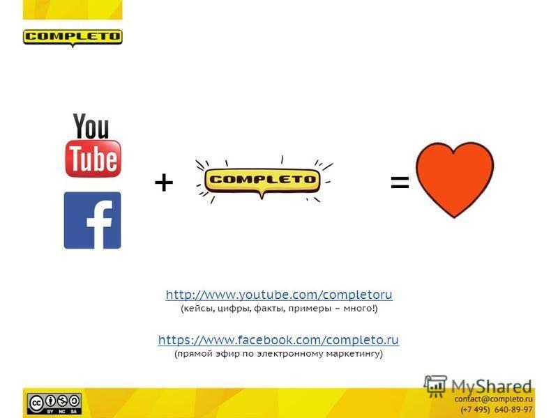 http://www.youtube.com/completoru (кейсы, цифры, факты, примеры – много!) + = https://www.facebook.com/completo.ru (прямой эфир по электронному маркетингу)