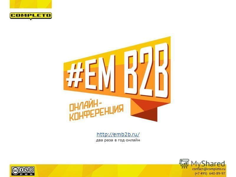 http://emb2b.ru/ два раза в год онлайн