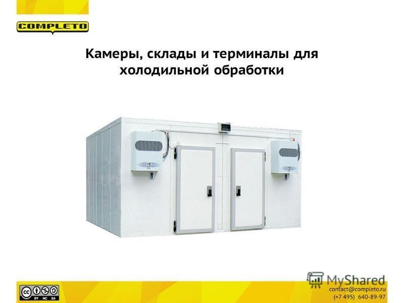 Камеры, склады и терминалы для холодильной обработки