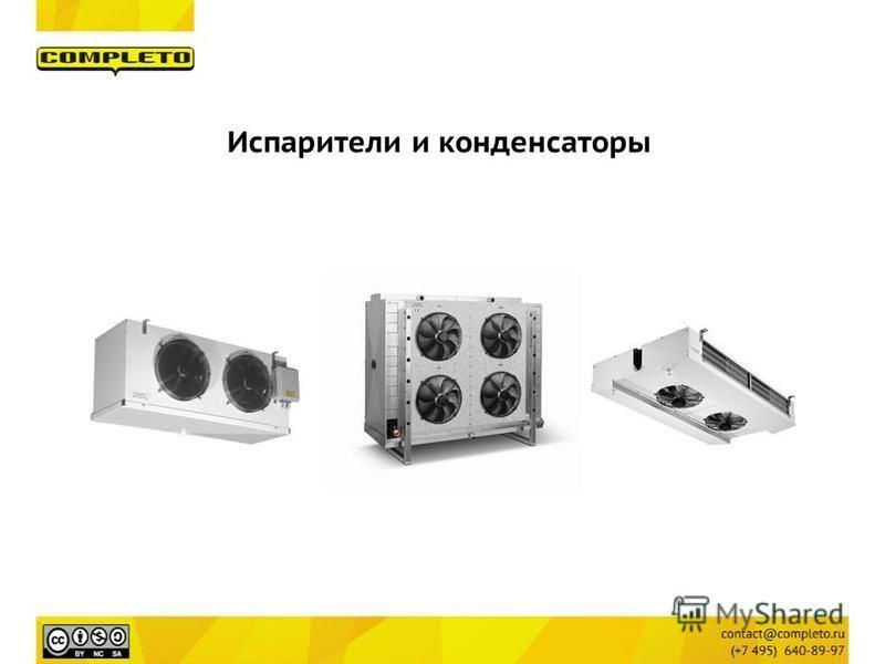 Испарители и конденсаторы