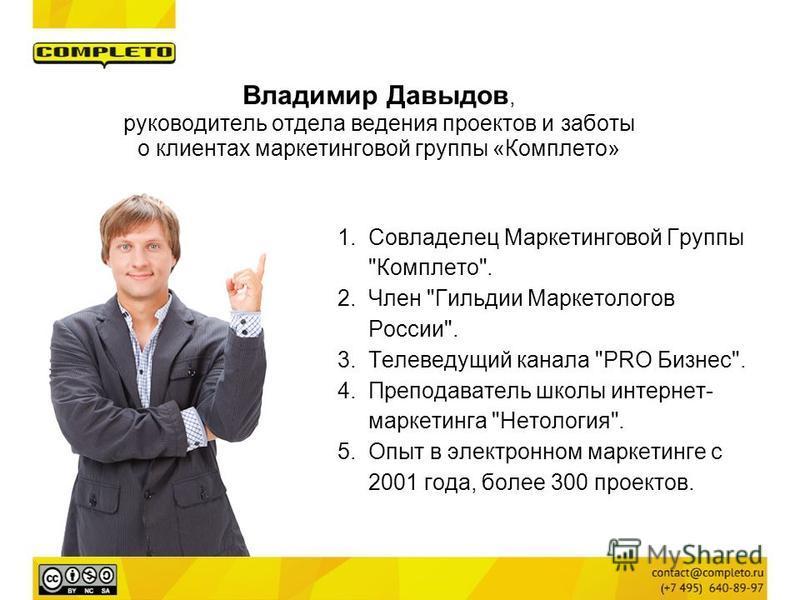 Владимир Давыдов, руководитель отдела ведения проектов и заботы о клиентах маркетинговой группы «Комплето» 1. Совладелец Маркетинговой Группы