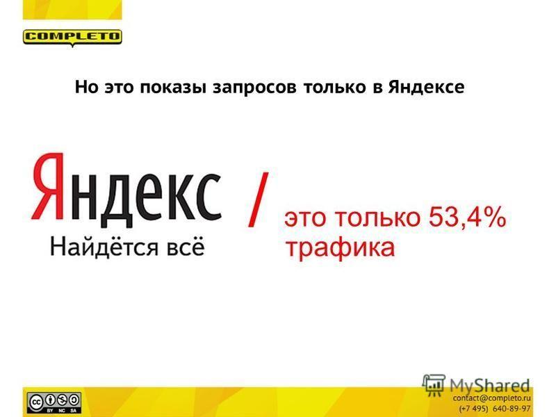 / это только 53,4% трафика Но это показы запросов только в Яндексе