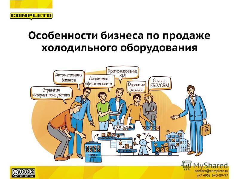 Особенности бизнеса по продаже холодильного оборудования