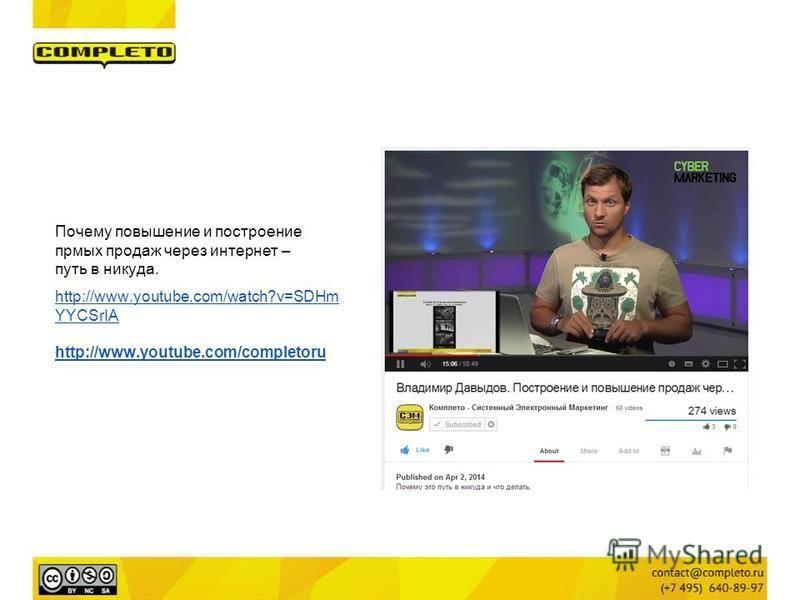 Почему повышение и построение прямых продаж через интернет – путь в никуда. http://www.youtube.com/watch?v=SDHm YYCSrIA http://www.youtube.com/completoru