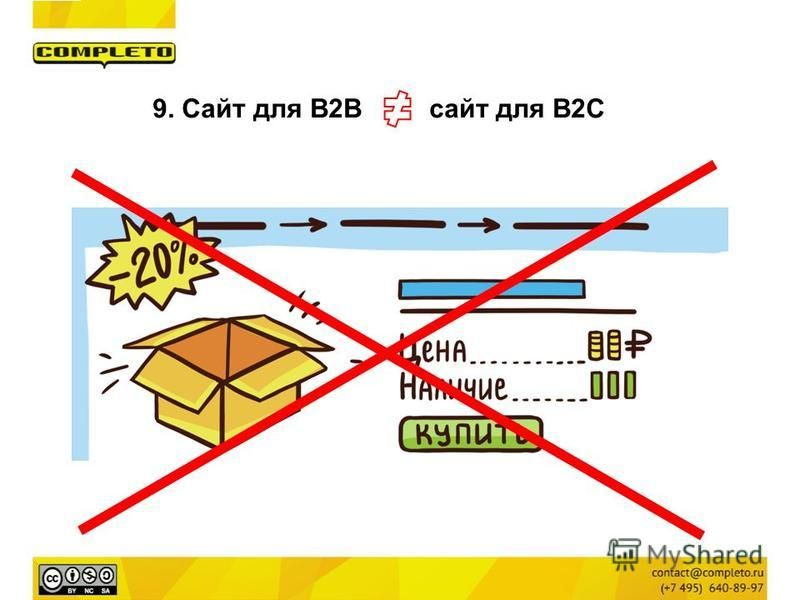 9. Сайт для B2B сайт для B2C