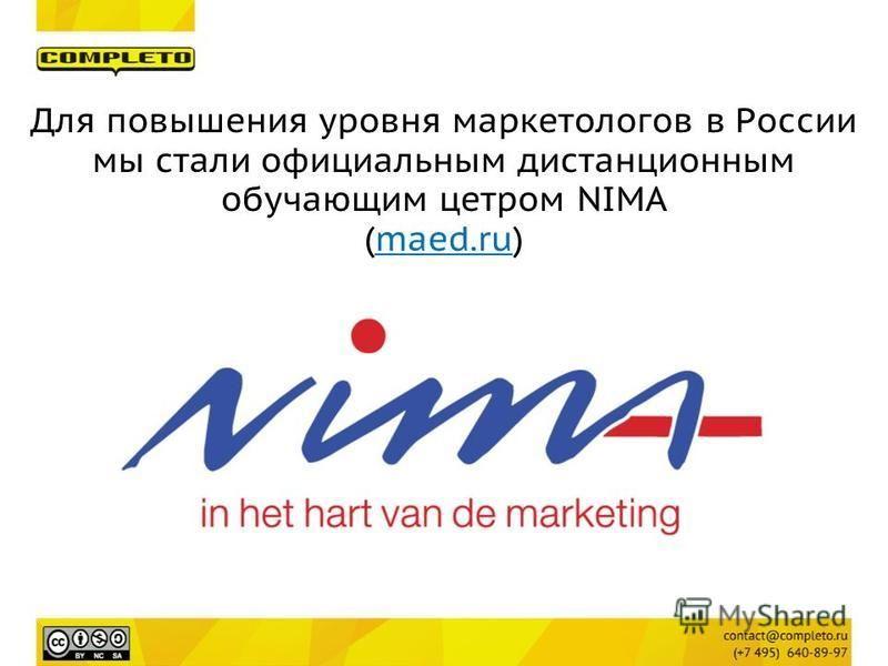 Для повышения уровня маркетологов в России мы стали официальным дистанционным обучающим центром NIMA (maed.ru)