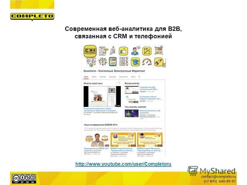 Современная веб-аналитика для B2B, связанная с CRM и телефонией http://www.youtube.com/user/Completoru
