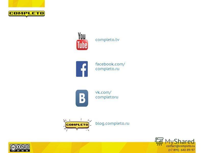 completo.tv facebook.com/ completo.ru blog.completo.ru vk.com/ completoru
