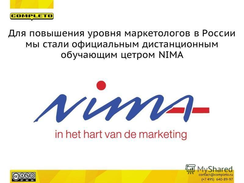 Для повышения уровня маркетологов в России мы стали официальным дистанционным обучающим центром NIMA