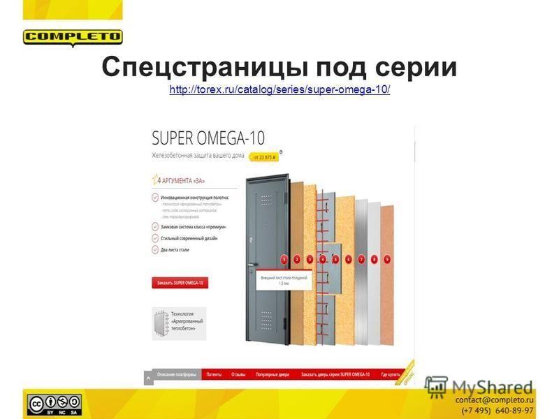 Спецстраницы под серии http://torex.ru/catalog/series/super-omega-10/