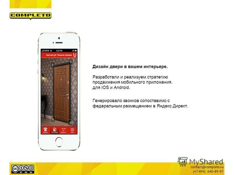 Дизайн двери в вашем интерьере. Разработали и реализуем стратегию продвижения мобильного приложения. для IOS и Android. Генерировало звонков сопоставимо с федеральным размещением в Яндекс.Директ.