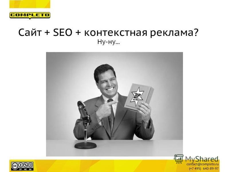 Сайт + SEO + контекстная реклама? Ну-ну...