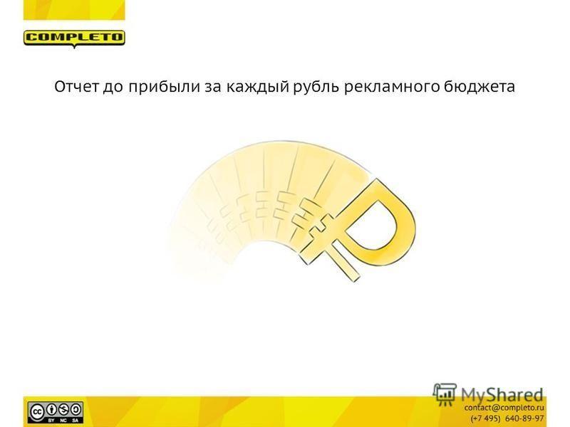 Отчет до прибыли за каждый рубль рекламного бюджета