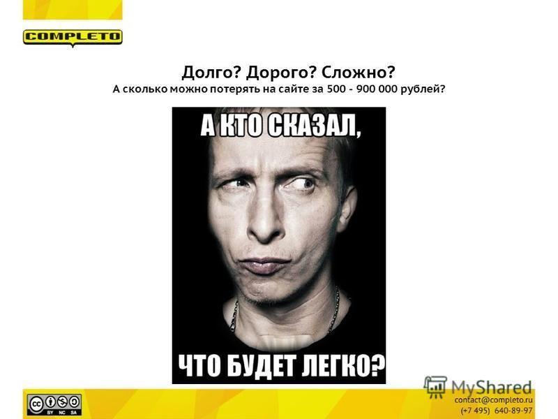 Долго? Дорого? Сложно? А сколько можно потерять на сайте за 500 - 900 000 рублей?