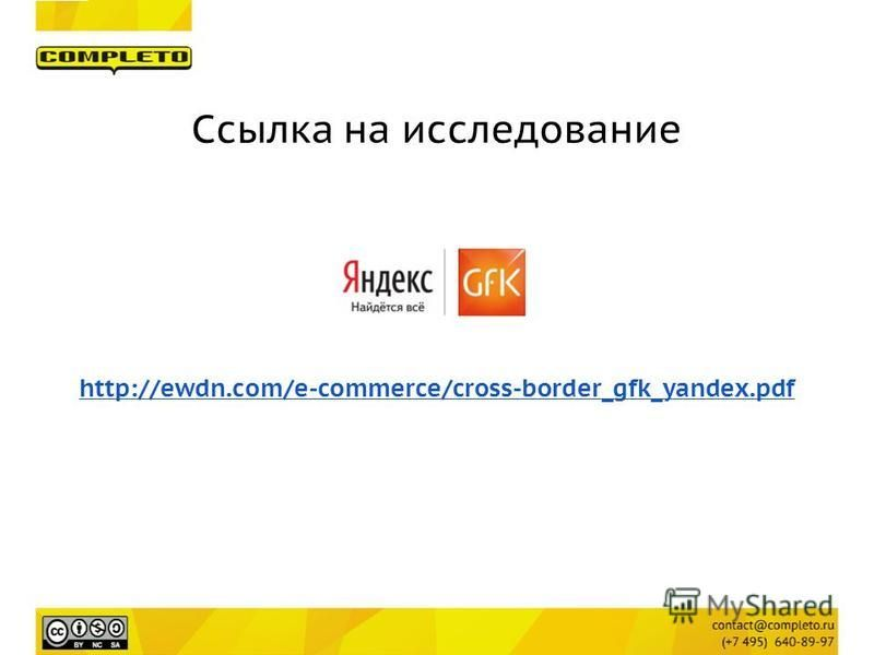Ссылка на исследование http://ewdn.com/e-commerce/cross-border_gfk_yandex.pdf