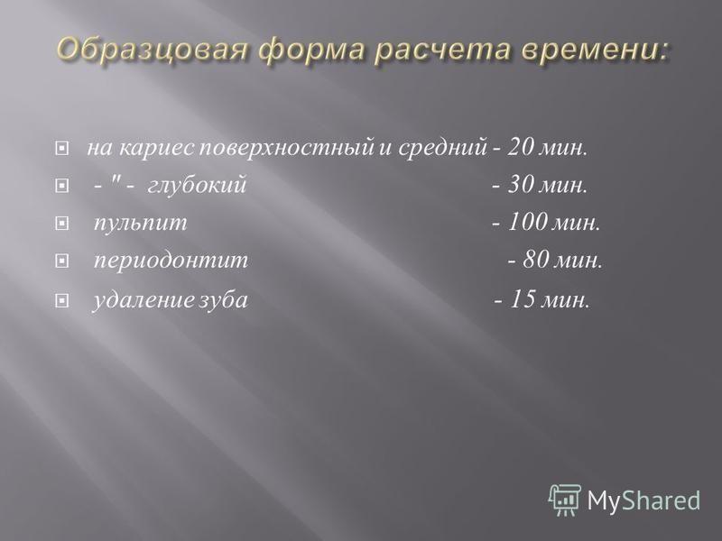 на кариес поверхностный и средний - 20 мин. -  - глубокий - 30 мин. пульпит - 100 мин. периодонтит - 80 мин. удаление зуба - 15 мин.