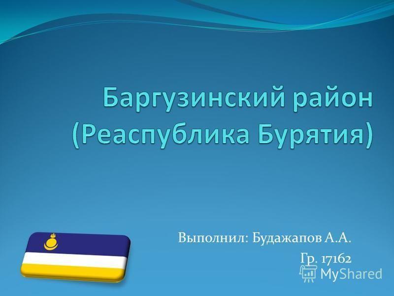 Выполнил: Будажапов А.А. Гр. 17162