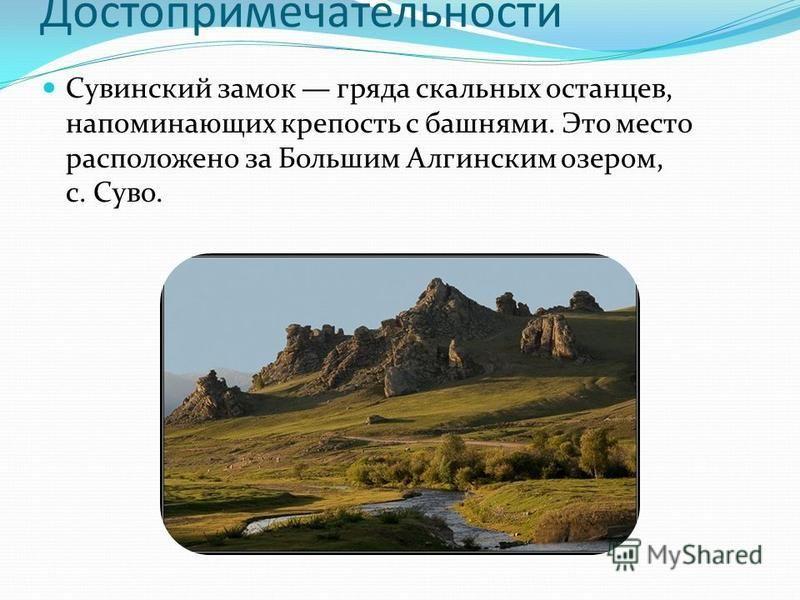 Достопримечательности Сувинский замок гряда скальных останцев, напоминающих крепость с башнями. Это место расположено за Большим Алгинским озером, с. Суво.