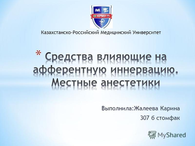 Выполнила:Жалеева Карина 307 б стом фак Казахстанско-Российский Медицинский Университет